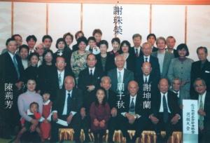 2002年11月24日全日本崇正会聯合総会